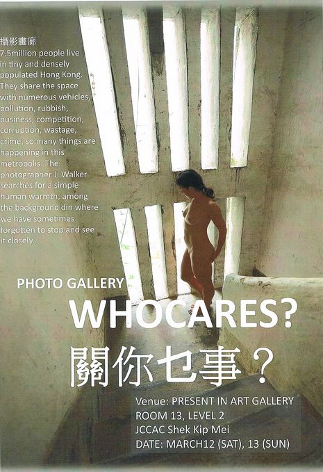 "J.Walker photography exhibition:  ""WHO CARES?"""